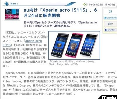 http://plusd.itmedia.co.jp/mobile/articles/1106/22/news051.html