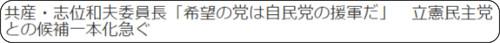 http://www.sankei.com/politics/news/171003/plt1710030118-n1.html