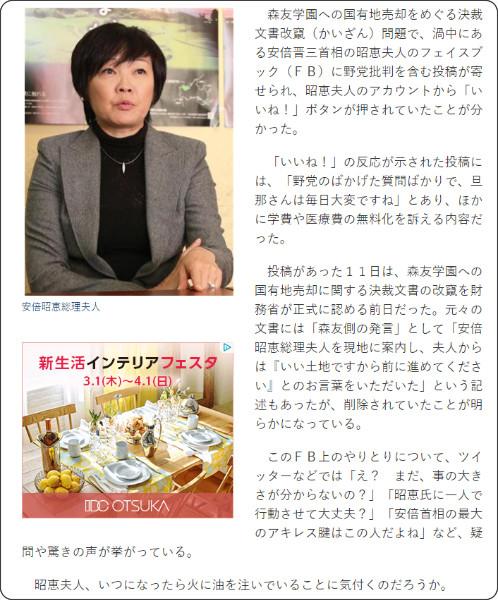 http://www.zakzak.co.jp/soc/news/180314/soc1803140020-n1.html?ownedref=articleindex_not%20set_newsList