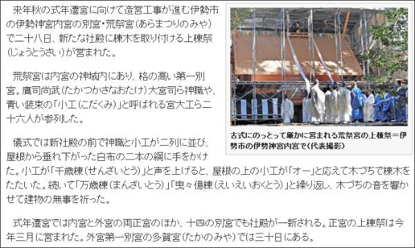 http://www.chunichi.co.jp/article/mie/20121129/CK2012112902000017.html