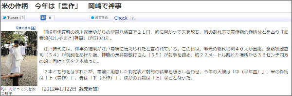 http://www.yomiuri.co.jp/e-japan/aichi/news/20120122-OYT8T00037.htm
