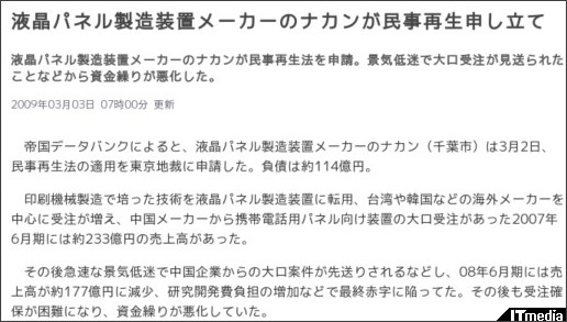 http://www.itmedia.co.jp/news/articles/0903/03/news015.html