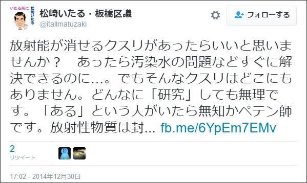 https://twitter.com/itallmatuzaki/status/549838008623828992