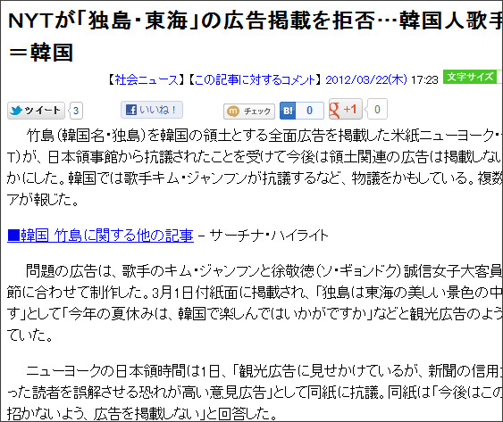 http://news.searchina.ne.jp/disp.cgi?y=2012&d=0322&f=national_0322_120.shtml
