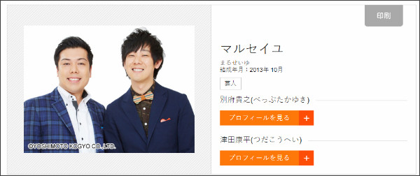 https://profile.yoshimoto.co.jp/talent/detail?id=5160