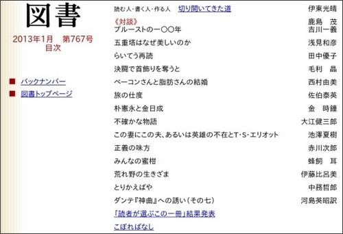 http://www.iwanami.co.jp/tosho/767/tosho.html