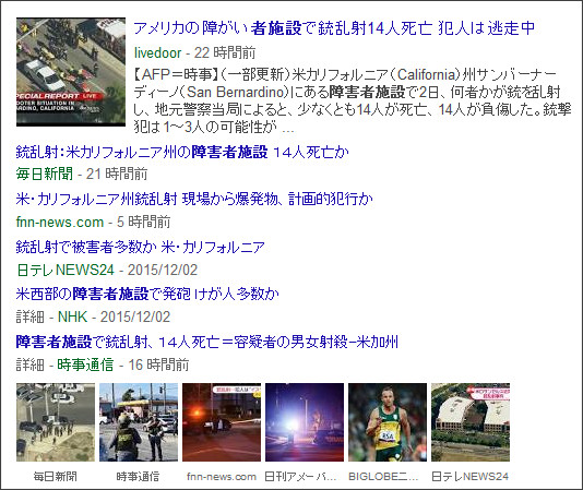 https://www.google.co.jp/search?hl=ja&gl=jp&tbm=nws&authuser=0&q=shougaishanoshisetsu+&oq=shougaishanoshisetsu+&gs_l=news-cc.3..43j43i53.808.4878.0.5382.21.6.0.15.0.0.145.672.1j5.6.0...0.0...1ac.1.yxEGeFXnOrs#hl=ja&gl=jp&authuser=0&tbm=nws&q=%E9%9A%9C%E7%A2%8D%E8%80%85%E6%96%BD%E8%A8%AD