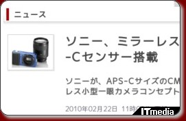 http://www.itmedia.co.jp/news/articles/1002/22/news026.html