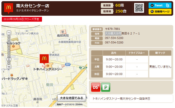 http://www.mcdonalds.co.jp/shop/map/map.php?strcode=44505