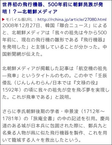 http://www.recordchina.co.jp/group/g27080.html
