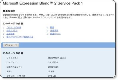 http://www.microsoft.com/downloads/details.aspx?familyid=EB9B5C48-BA2B-4C39-A1C3-135C60BBBE66&displaylang=ja