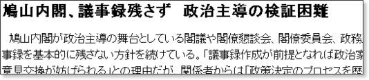 http://www.47news.jp/CN/201001/CN2010010301000147.html