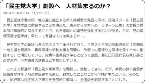 http://sankei.jp.msn.com/politics/news/140218/stt14021801150000-n1.htm