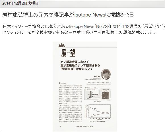 http://amateur-lenr.blogspot.jp/2014/12/isotope-news.html