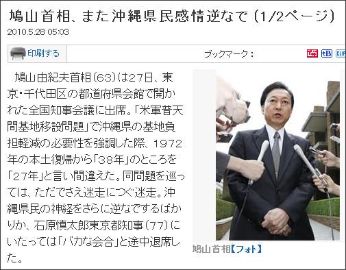 http://www.sanspo.com/shakai/news/100528/sha1005280504003-n1.htm