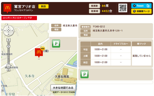 http://www.mcdonalds.co.jp/shop/map/map.php?strcode=11729