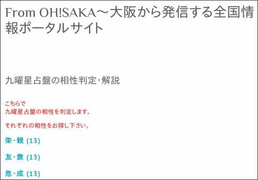 http://oosaka-blog.com/archives/23404