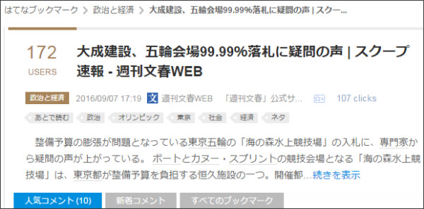 http://b.hatena.ne.jp/entry/shukan.bunshun.jp/articles/-/6535
