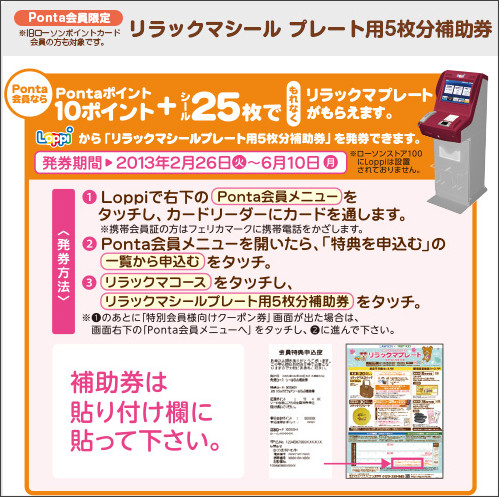 http://www.lawson.co.jp/campaign/static/rilakkuma/poikore/#omise