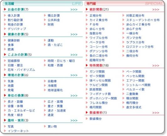 http://keisan.casio.jp/has10/Menu.cgi?path=