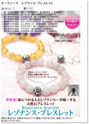 http://shop.aroma-ventvert.com/?pid=34319808