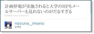 http://twitter.com/nazuna_imano/status/54773758686273536