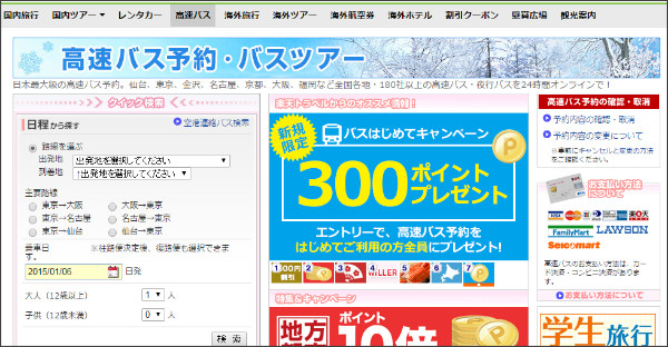 http://travel.rakuten.co.jp/bus/?scid=topC_headlink_new_bus