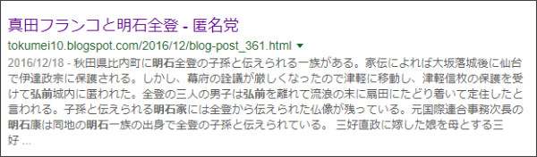 https://www.google.co.jp/search?biw=1117&bih=769&ei=eIrbWq74Oevd0gKBi5eYAw&q=site%3A%2F%2Ftokumei10.blogspot.com+%E5%BC%98%E5%89%8D%E8%97%A9%E3%80%80%E6%98%8E%E7%9F%B3&oq=site%3A%2F%2Ftokumei10.blogspot.com+%E5%BC%98%E5%89%8D%E8%97%A9%E3%80%80%E6%98%8E%E7%9F%B3&gs_l=psy-ab.3...3150.4388.0.5379.2.2.0.0.0.0.120.229.0j2.2.0....0...1c.2j4.64.psy-ab..0.0.0....0.bJhZWYwx1GQ