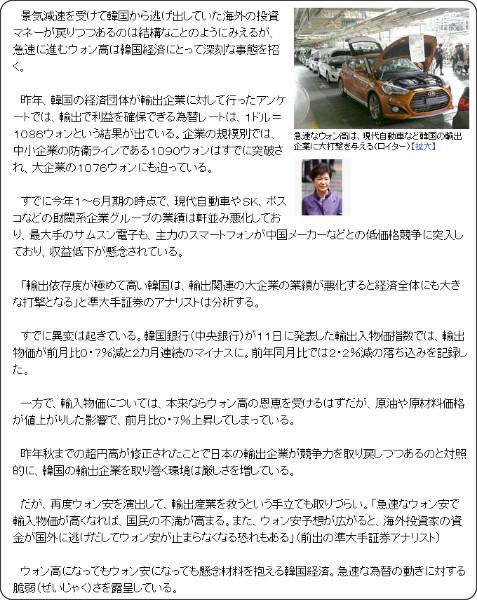 http://www.zakzak.co.jp/society/foreign/news/20130917/frn1309171810010-n2.htm