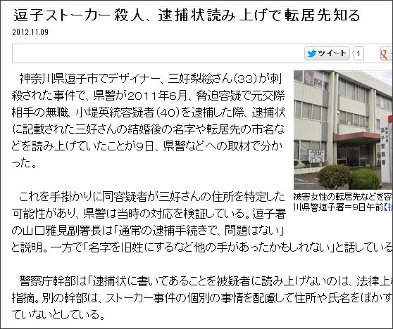 http://www.zakzak.co.jp/society/domestic/news/20121109/dms1211091218015-n1.htm