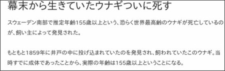 http://news.livedoor.com/article/detail/9184063/