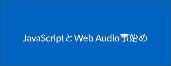 http://azu.github.io/slide/webaudioapi/web-audio.html