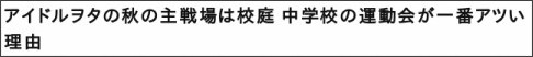 http://www.excite.co.jp/News/column_g/20130930/Bucchinews_729.html