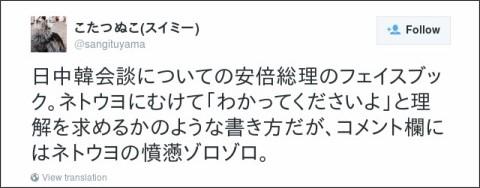 https://twitter.com/sangituyama/status/661063150649765888