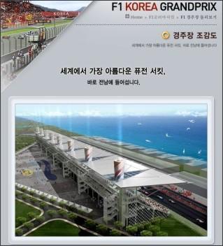 http://www.f1korea.go.kr/01kr/04f1korea/lookaround/