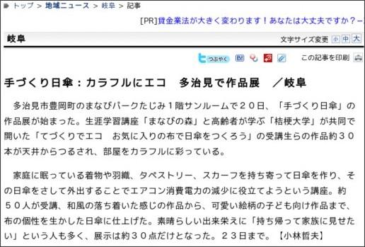 http://mainichi.jp/area/gifu/news/20100521ddlk21040043000c.html
