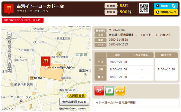http://www.mcdonalds.co.jp/shop/map/map.php?strcode=08021