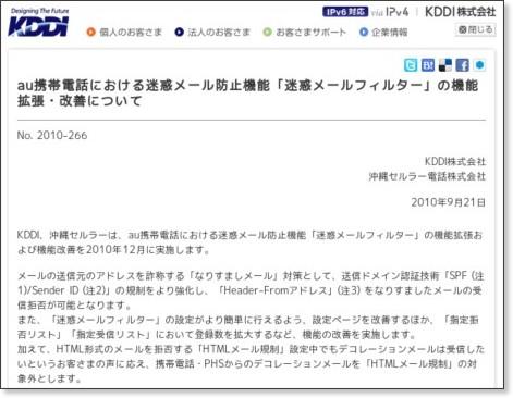 http://www.kddi.com/corporate/news_release/2010/0921a/index.html?did=au_topc5085