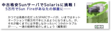 http://www.atmarkit.co.jp/flinux/special/oldsun01/oldsun01a.html