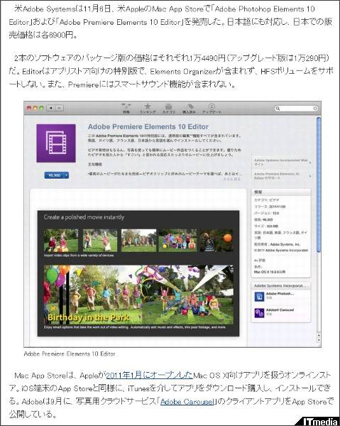 http://www.itmedia.co.jp/news/articles/1111/08/news034.html