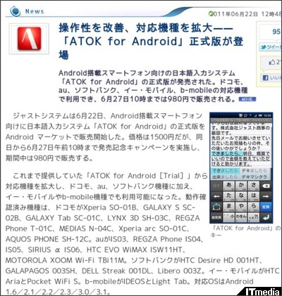 http://plusd.itmedia.co.jp/mobile/articles/1106/22/news040.html