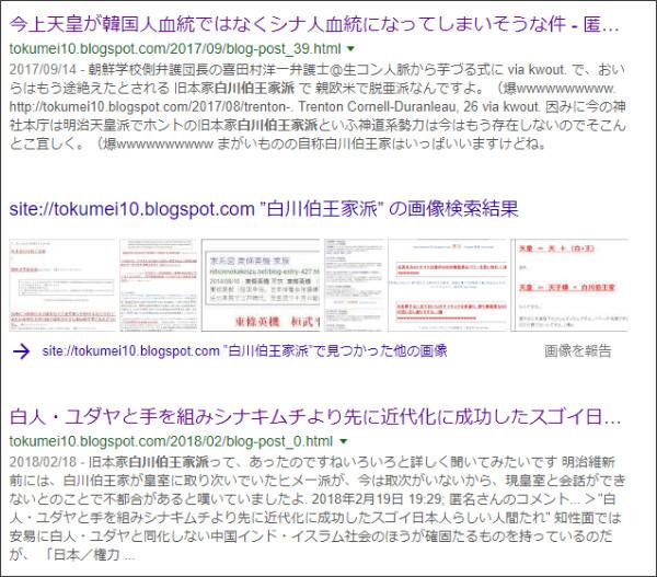 https://www.google.co.jp/search?ei=MOfhWsv_BYvb0gLS4ZDQDA&q=site%3A%2F%2Ftokumei10.blogspot.com+%E2%80%9D%E7%99%BD%E5%B7%9D%E4%BC%AF%E7%8E%8B%E5%AE%B6%E6%B4%BE%E2%80%9D&oq=site%3A%2F%2Ftokumei10.blogspot.com+%E2%80%9D%E7%99%BD%E5%B7%9D%E4%BC%AF%E7%8E%8B%E5%AE%B6%E6%B4%BE%E2%80%9D&gs_l=psy-ab.3...9568.14032.0.14827.2.2.0.0.0.0.122.231.0j2.2.0....0...1c.4.64.psy-ab..0.0.0....0.6Rz8ekwKf4s