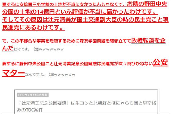 http://tokumei10.blogspot.com/2017/03/blog-post_829.html