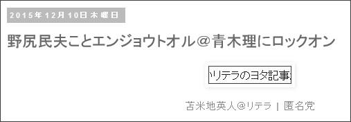 http://tokumei10.blogspot.com/2015/12/blog-post_72.html