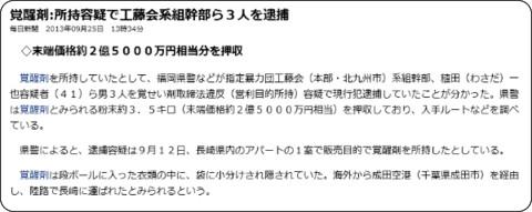 http://mainichi.jp/select/news/20130925k0000e040240000c.html