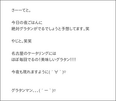 http://ameblo.jp/c-ute-official/entry-12118304753.html