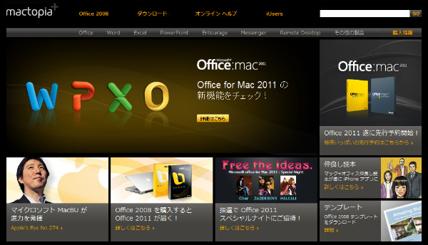 http://www.microsoft.com/japan/mac/default.mspx