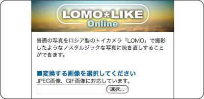 http://01256.net/lomolike/