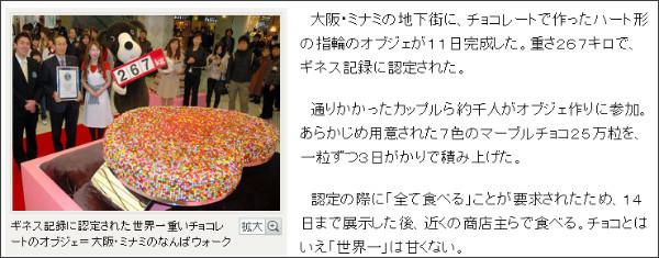 http://www.asahi.com/national/update/0211/OSK201202110030.html?ref=rss