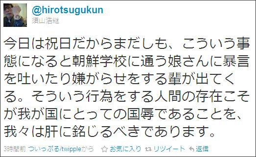 http://twitter.com/#!/hirotsugukun/status/6967729802182656